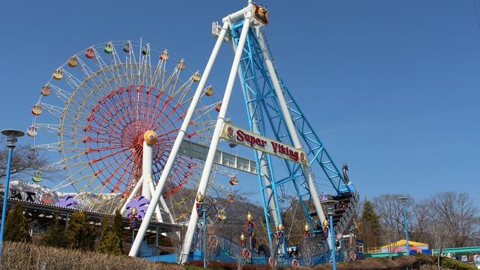 【チケット付】那須ハイランドパーク☆入園券+乗り物乗り放題付きプラン♪