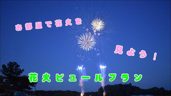 花火ビュールーム★那須高原りんどう湖ファミリー牧場の花火をお部屋で楽しむ♪♪