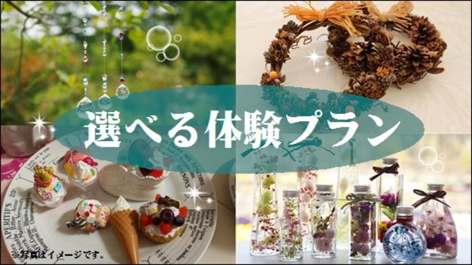 【体験プラン】車で約10分♪「那須 花と体験の森」で雑貨作りに挑戦!!