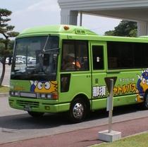 那須高原観光周遊バス【キュービー号】