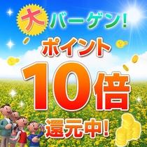 楽天ポイント10倍プラン!!
