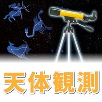 8階の展望レストランでワクワク天体観測♪天体望遠鏡はフロントにて貸出しております♪