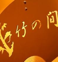 竹の間のお部屋のプレートは「吉原精工製」の特注品です♪
