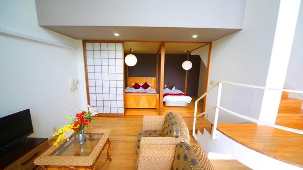 ◆メゾネットスイート【ダブルベッド1台+シングルベッド1台】
