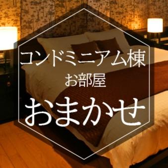 ◆ゴルフ利用【コンドミニアム棟お部屋タイプおまかせ】