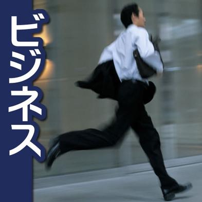 【1人旅応援】17時〜のチェックイン★気楽に素泊まり♪24時間入浴OK!4,350円〜☆