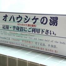 浴槽の一角に半身浴コーナーがあります(女性大浴場)