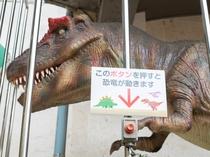 恐竜がお出迎え♪