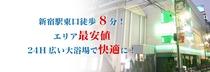 【24時間OPEN】JR新宿駅からも徒歩圏内!