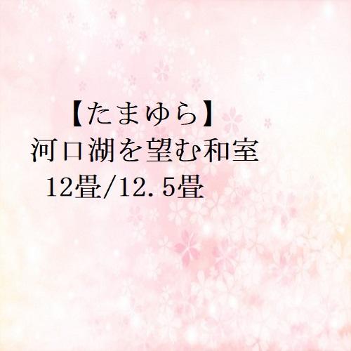 【たまゆら】河口湖を望む和室12畳/12.5畳