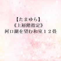 """【たまゆら】上層階指定""""河口湖を望む和室12畳"""