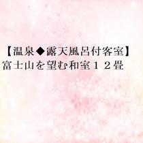 【温泉◆露天風呂付客室】富士山を望む和室12畳