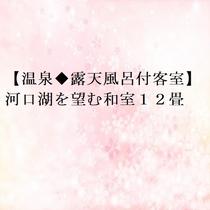【温泉◆露天風呂付客室】河口湖を望む和室12畳