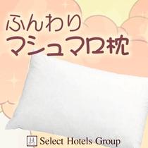 お部屋は全てふんわりマシュマロ枕(^。^)y-.。o○