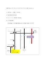 米沢中央インターからのアクセス