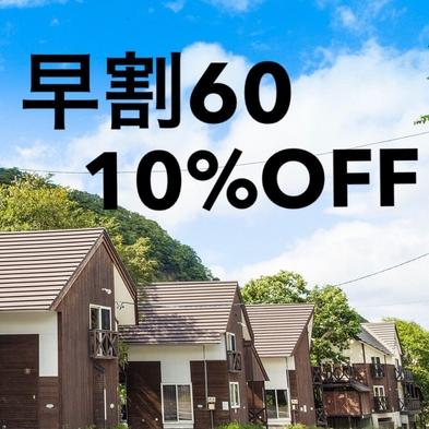 【おトク度★★★★☆】10%OFF/早割60/コンドミニアム4・5・7名定員 (温泉露天風呂付)