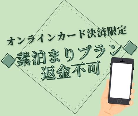 素泊まりプラン◆返金不可◆オンラインカード決済限定◆