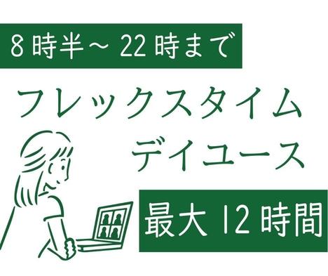 【当日最大12時間】8時半〜22時まで//フレックスタイムデイユース
