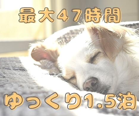 【最大47時間滞在】ゆっくり1.5泊プラン