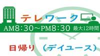 【AM8時30分〜】テレワーク、在宅勤務応援★ドリンク付き☆【最大12時間滞在】