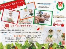 クリスマス限定朝食メニュー登場!