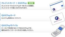 電子マネー〝QUICPay〟