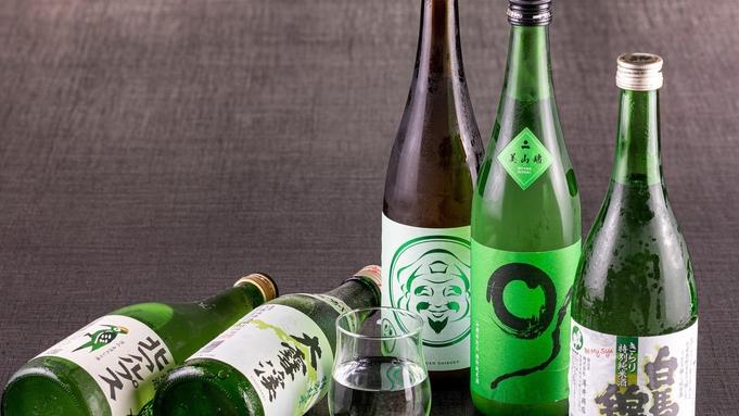 【地酒飲み比べ5種】安曇野を飲み干す!5蔵日本酒飲み比べプラン<1泊2食付>