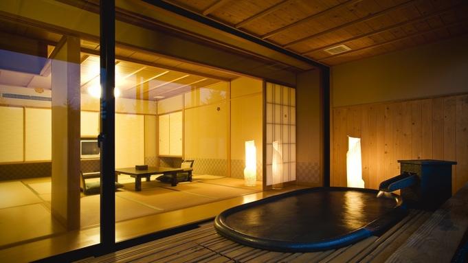 【展望露天風呂付客室】お部屋でゆったり贅沢ステイプラン<1泊2食付>