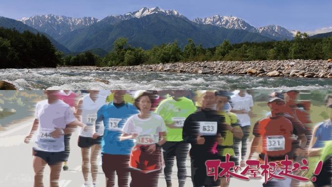 【大町アルプスマラソン参加者応援!】大町の自然の中で走る!温泉と旬彩で癒され旅<1泊2食付>