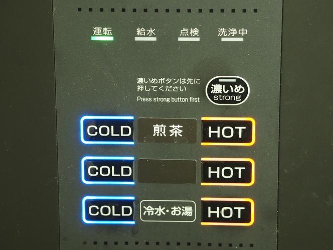 給湯給茶機(9F)※冷水も出ます