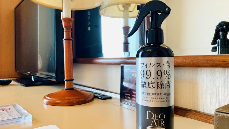【全室完備】アルコール除菌スプレー。コロナウィルス対策として全室設置。安心安全にご利用いただけます!