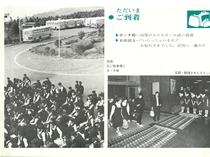 旧パンフレット 開業当初(昭和37年ごろ)