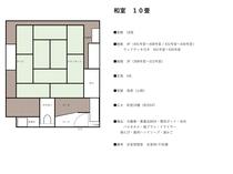 和室10畳 18室(全室禁煙)