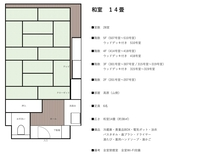 和室14畳 28室(全室禁煙)