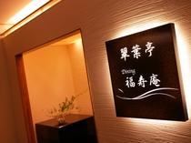 【翠葉亭夕食会場】旅館に居ながらにして、レストランに行くような感覚が味わえる翠葉亭専用のダイニング。