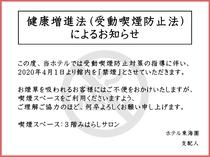 【健康増進法(受動喫煙防止法)によるお知らせ】