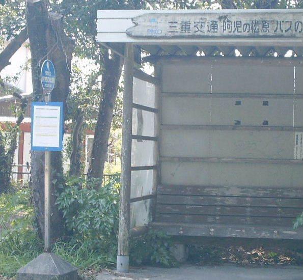 一番近いバス停・「阿児の松原」