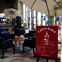 2015年4月新設のセルフカフェ『Cafe Le Soleil(ル・ソレイユ)』