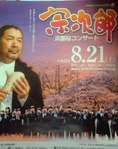 宗 次郎 コンサート