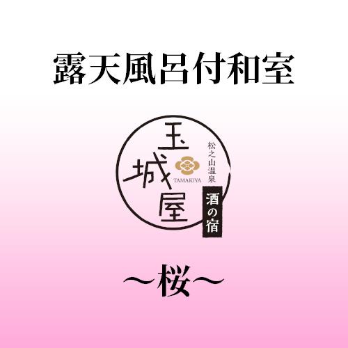 露天風呂付和室 桜