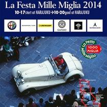"""【イベント】クラシックスポーツカーの祭典""""La Festa Mille Miglia"""""""