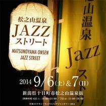 【イベント】日本各地からデキシーランドスタイルのジャズメンが多数来場。