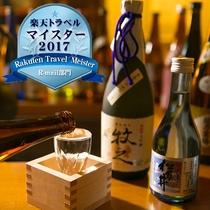 マイスター受賞2017 新潟酒の宿 玉城屋旅館