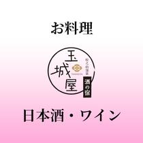 お料理 日本酒・ワイン