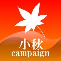 小秋キャンペーン