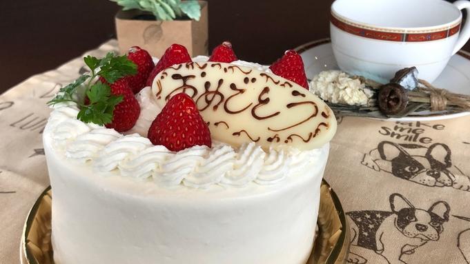 ◆お誕生日◆自分たちだけのお祝い♪特別な一日を過ごす☆カップルやファミリーに・・