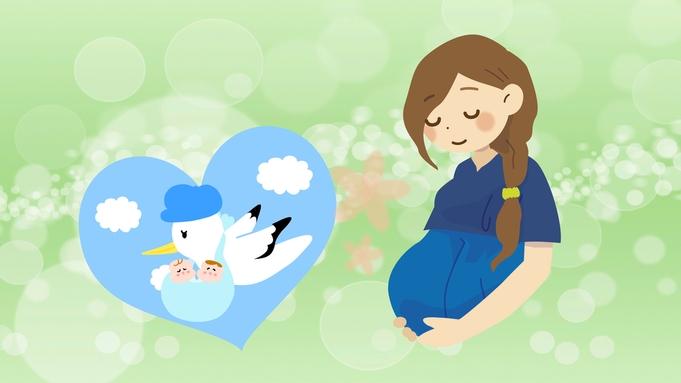 【マタニティプラン】お子様が生まれる前に夜景に癒やされるひとときを♪