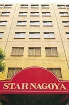 ビジネスホテル第3スターナゴヤ