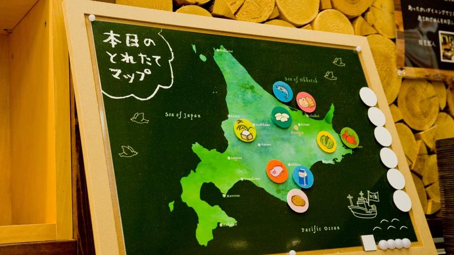 【こもれびダイニング】その日の食材の産地を示した「とれたてマップ」。安心の北海道産食材をご提