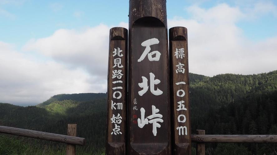 【道東観光】石北峠